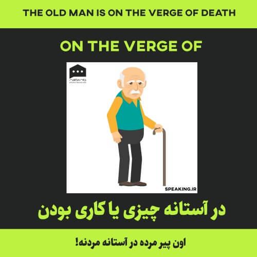اصطلاح انگلیسی - on the verge of