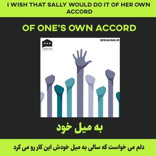 اصطلاح انگلیسی - of one's own accord