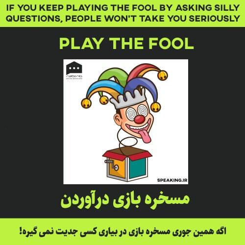 اصطلاح انگلیسی - play the fool