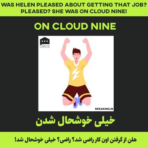 اصطلاح انگلیسی - On cloud nine