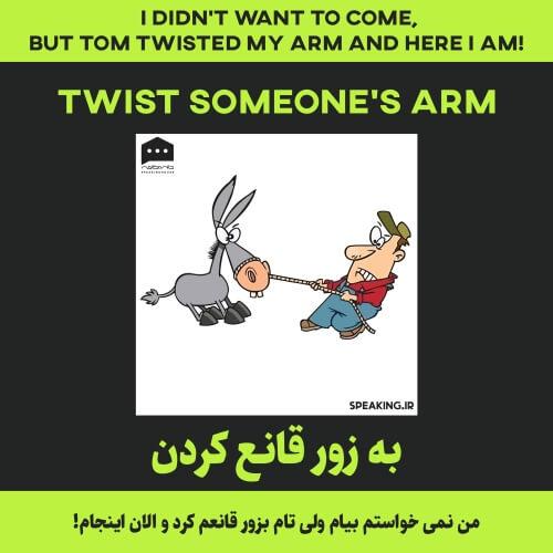 اصطلاح انگلیسی - Twist someone's arm