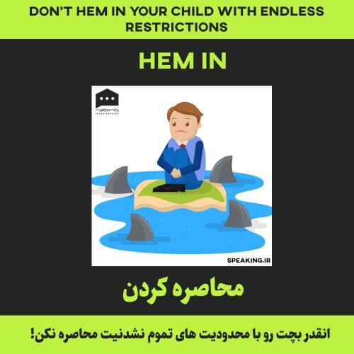 اصطلاح انگلیسی - hem in