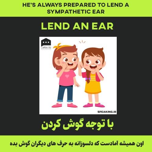 اصطلاح انگلیسی - lend an ear