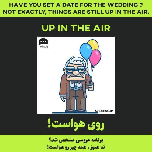 اصطلاح انگلیسی - Up in the air