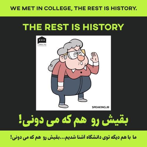 اصطلاح انگلیسی - the rest is history