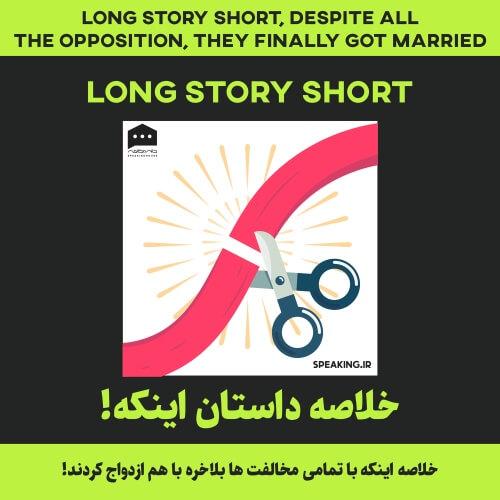اصطلاح انگلیسی - long story short