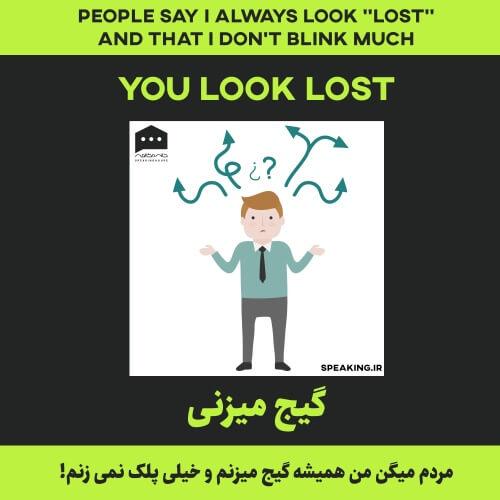 اصطلاح انگلیسی - You look lost