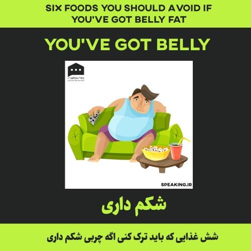 اصطلاح انگلیسی - You've got belly