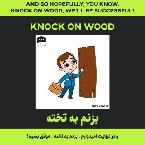 اصطلاح انگلیسی - Knock on wood