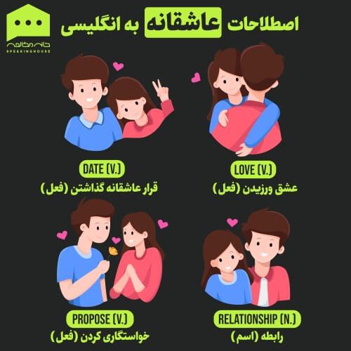لغات انگلیسی - اصطلاحات عاشقانه