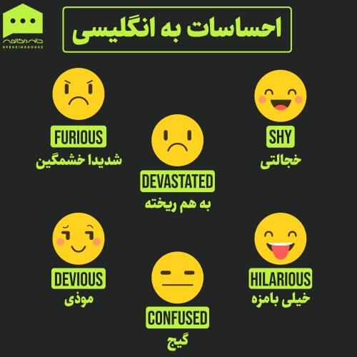 لغات انگلیسی - احساسات ۲
