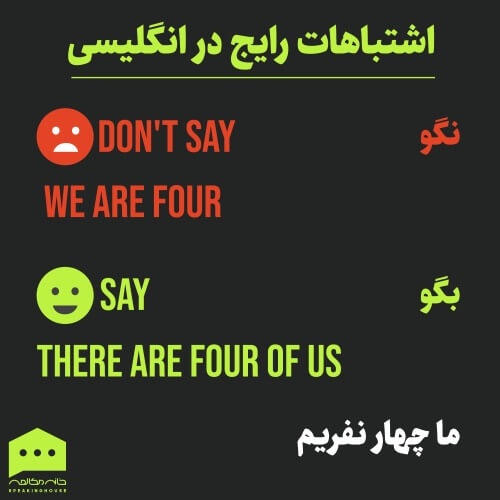 لغات انگلیسی - اشتباهات رایج 1