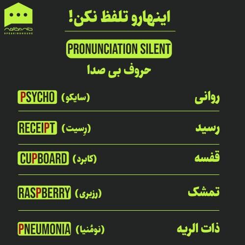 لغات انگلیسی - بی صدا ها 1