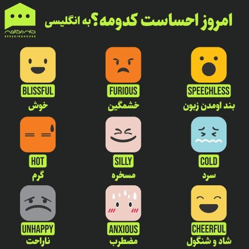 لغات انگلیسی - احساست