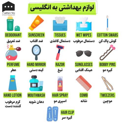 لغات انگلیسی - لوازم بهداشتی