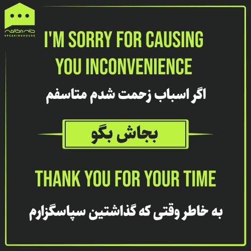 جملات انگلیسی - بجاش بگو