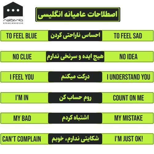 اصطلاحات انگلیسی - اصطلاحات عامیانه انگلیسی 1