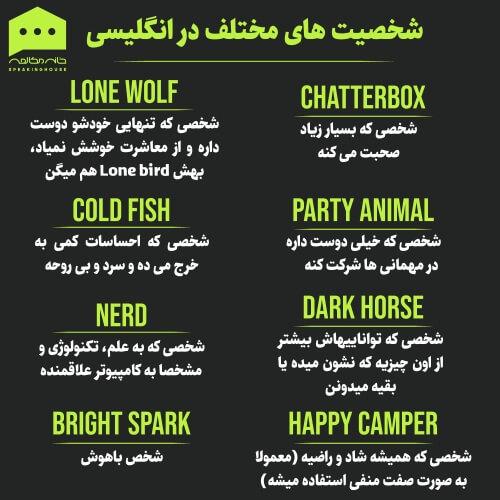 لغات انگلیسی - انواع شخصیت