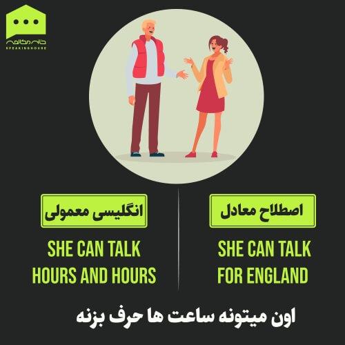 اصطلاحات انگلیسی - اصطلاحات معادل