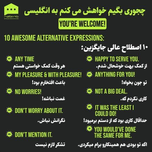 لغات انگلیسی - خواهش می کنم
