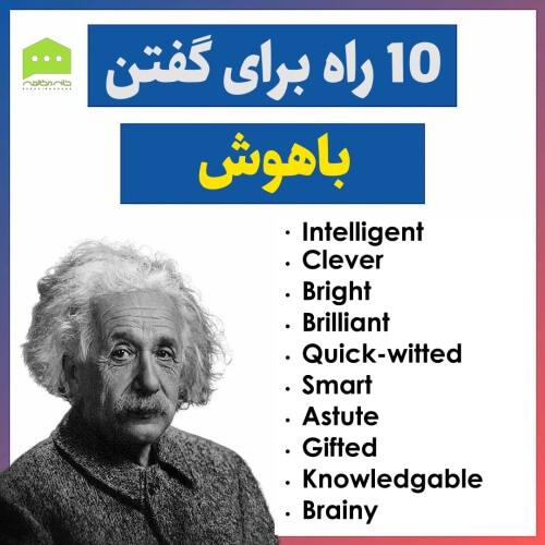 لغت انگلیسی #9