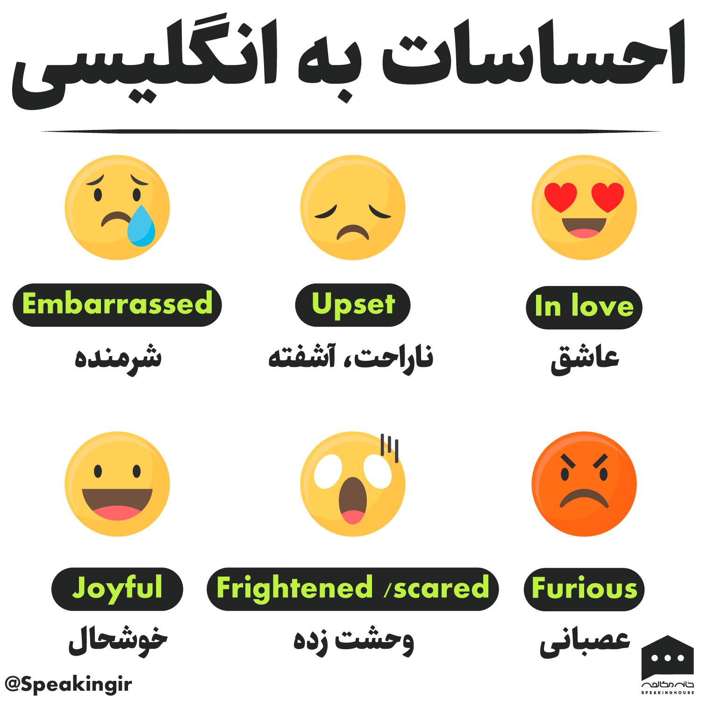 احساسات مختلف به انگلیسی
