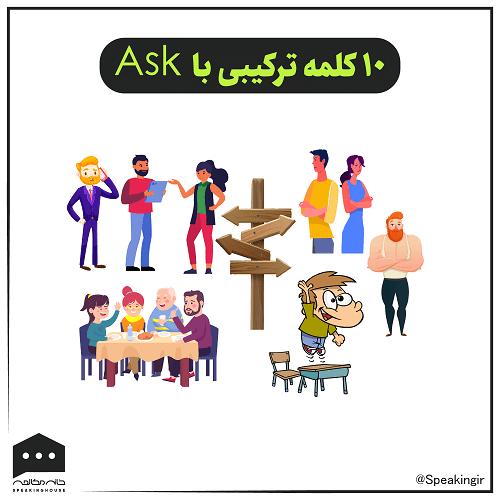 10 کلمه ترکیبی با Ask