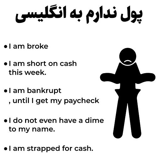 پول ندارم به انگلیسی
