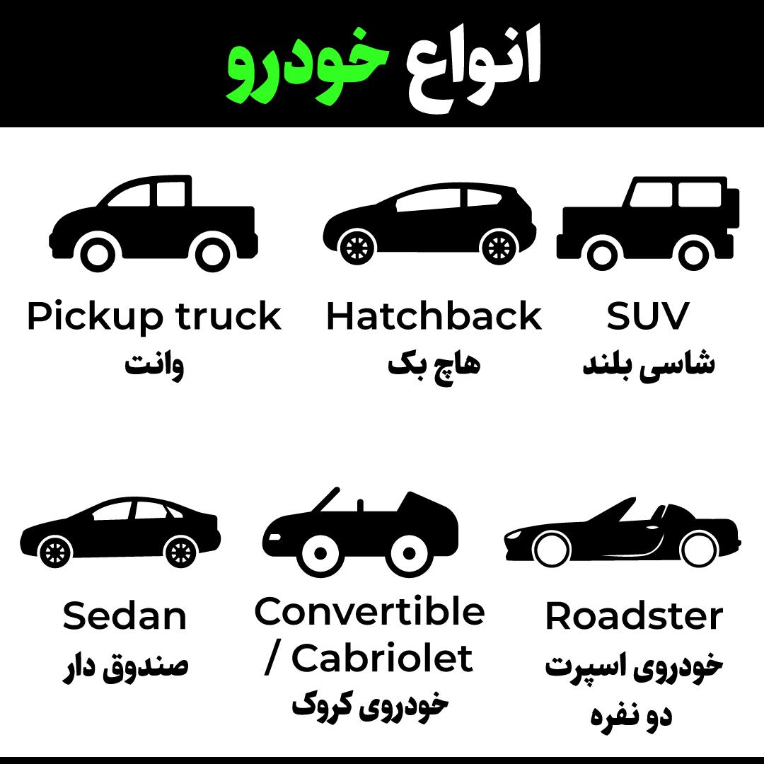 انواع خودرو به انگلیسی