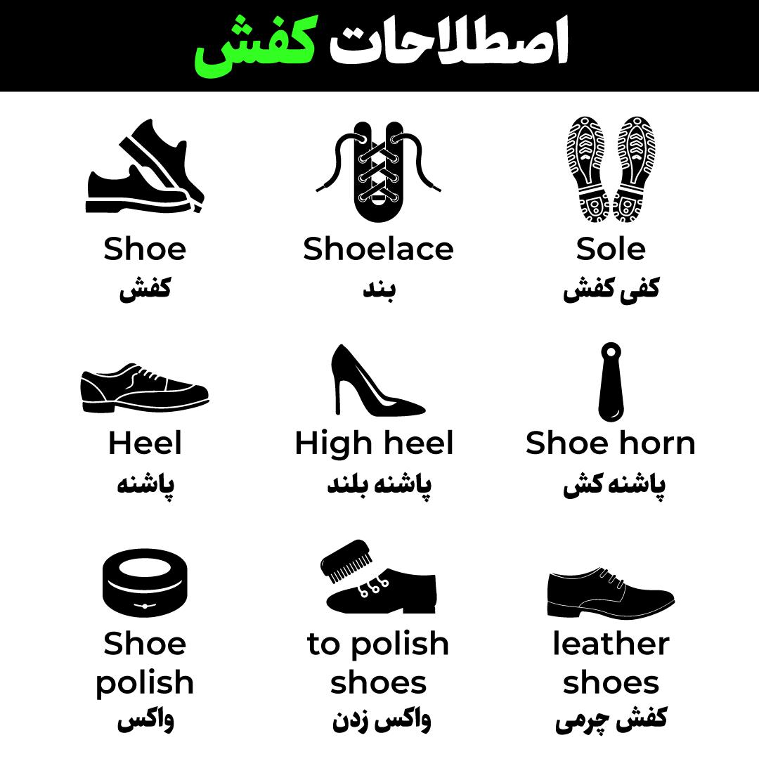 کفش به انگلیسی