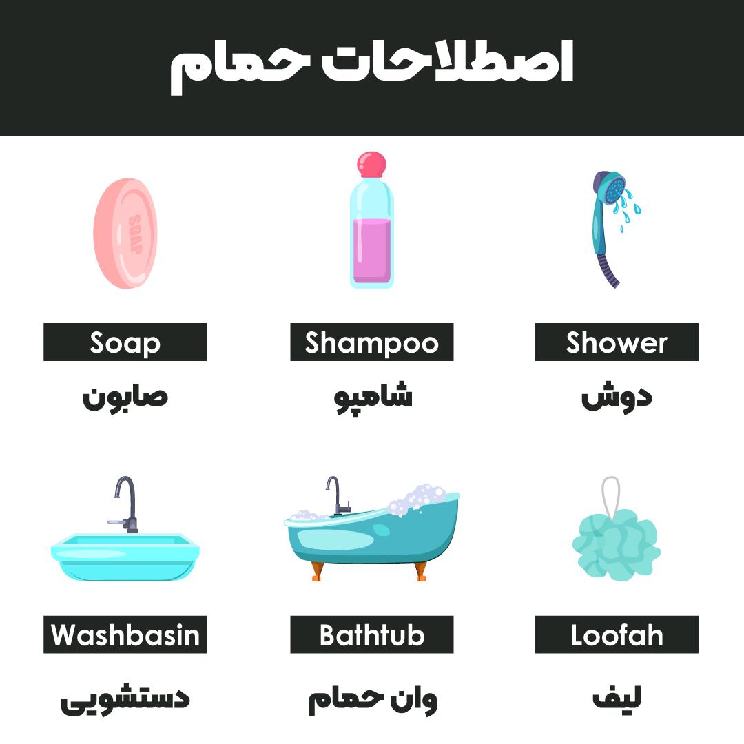 اصطلاحات حمام به انگلیسی
