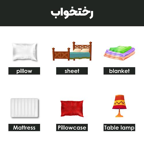 رختخواب به انگلیسی