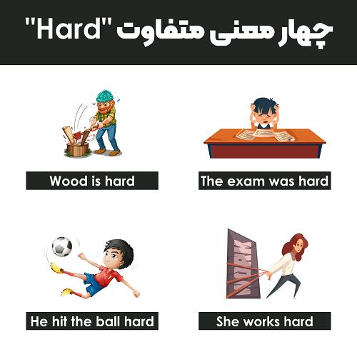 چهار معنی متفاوت Hard به انگلیسی