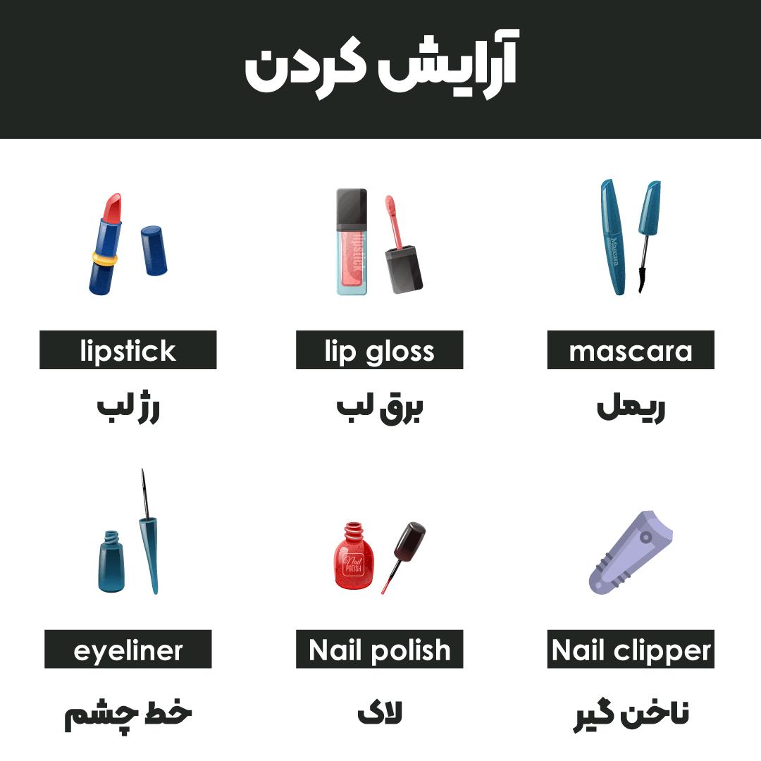 آرایش کردن به انگلیسی
