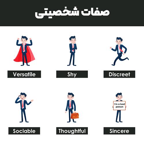 صفات شخصیتی به انگلیسی