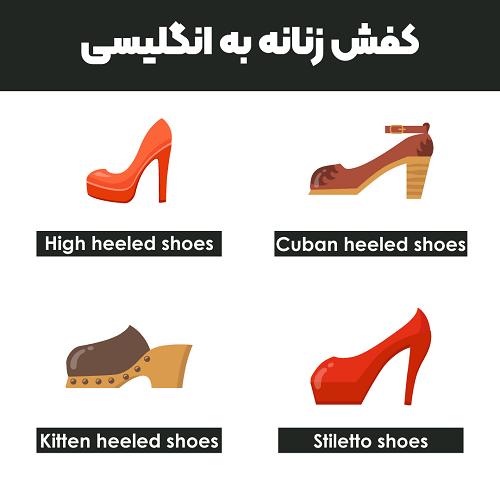 کفش پاشنه بلند به انگلیسی