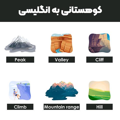 کوهستانی به انگلیسی