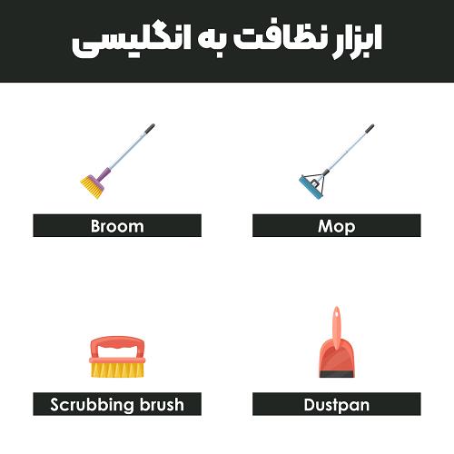 ابزار نظافت به انگلیسی
