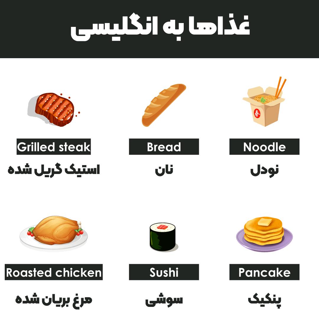 غذاها به انگلیسی