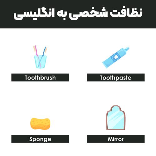 نظافت شخصی به انگلیسی