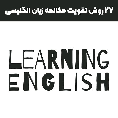 ۲۷ روش تقویت مکالمه زبان انگلیسی