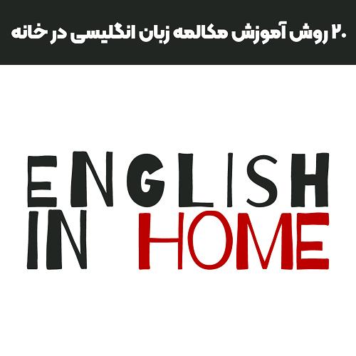 ۲۰ روش آموزش مکالمه زبان انگلیسی در خانه