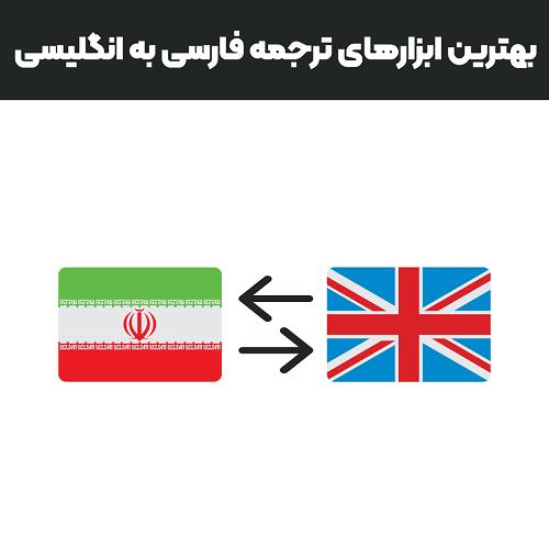 بهترین ابزارهای ترجمه فارسی به انگلیسی