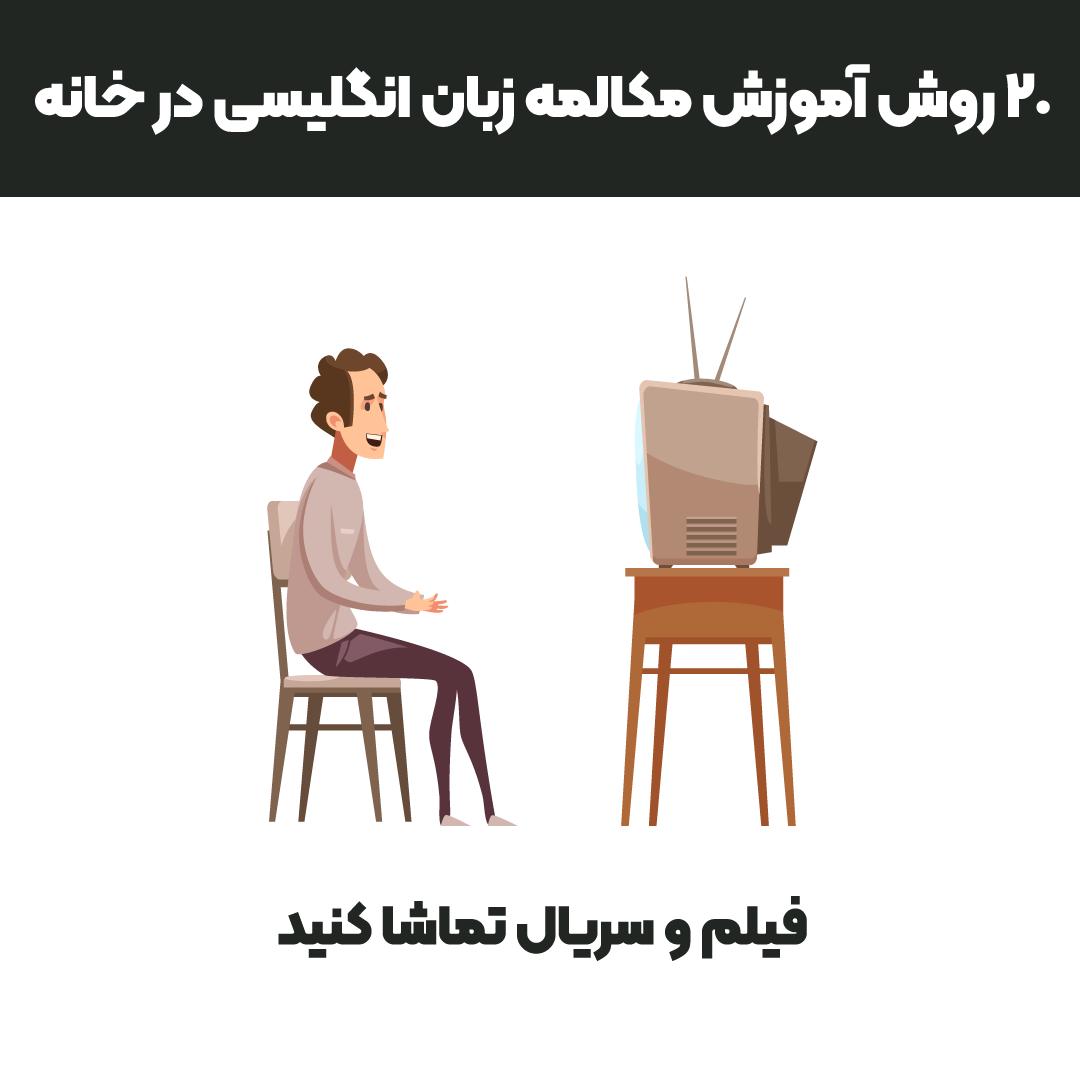 فیلم و سریال تماشا کنید