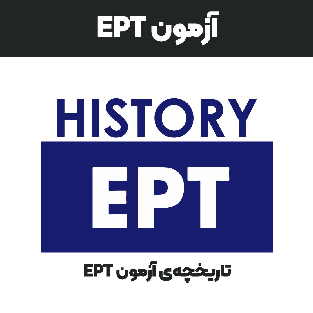 تاریخچهی آزمون EPT