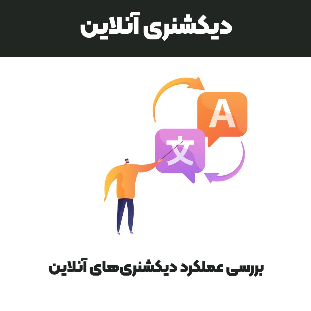 بررسی عملکرد دیکشنریهای آنلاین