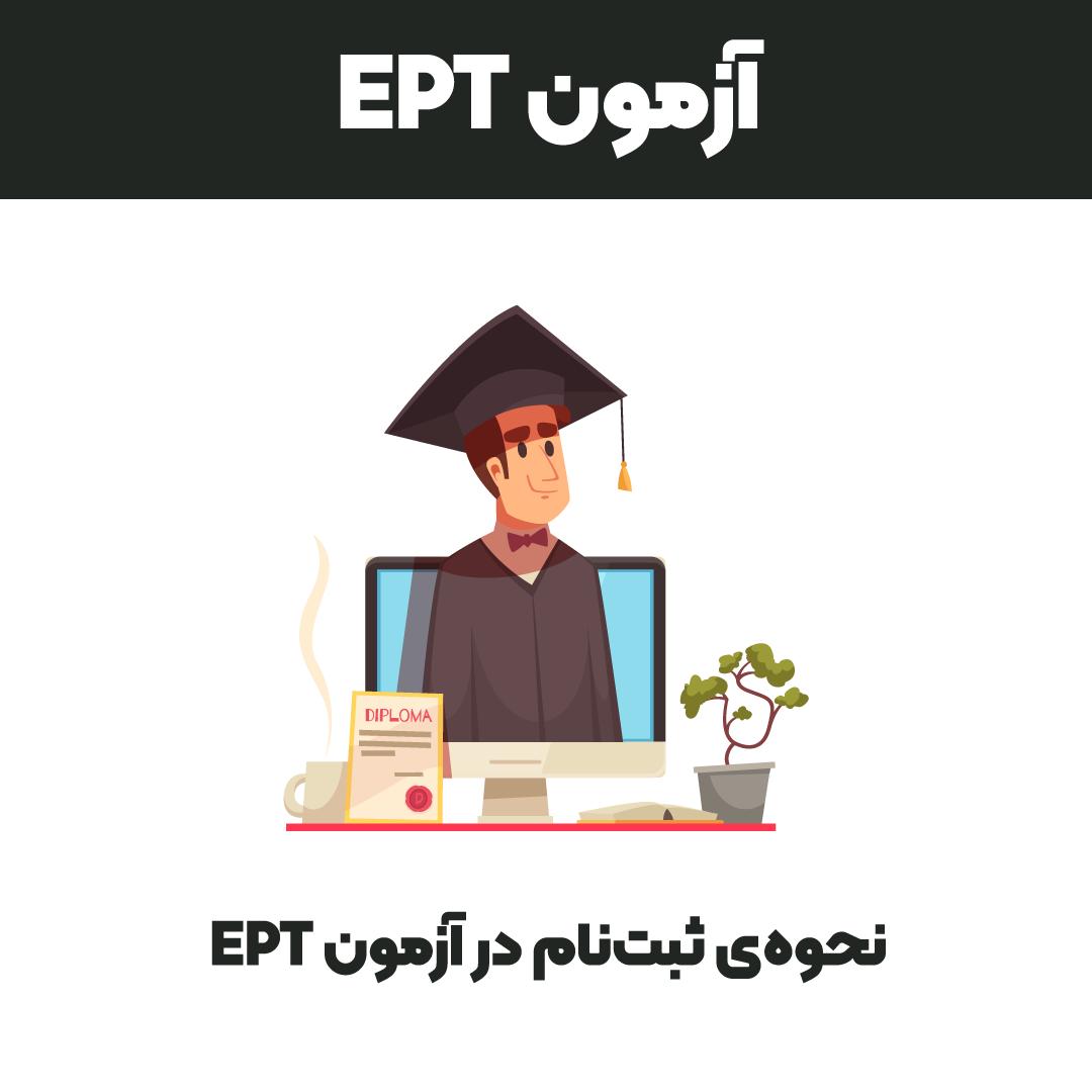 نحوهی ثبتنام در آزمون EPT