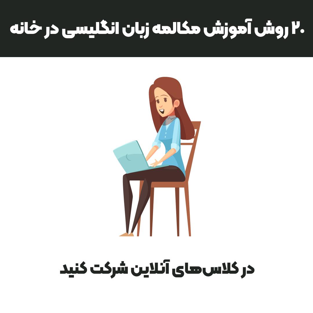 در کلاسهای آنلاین شرکت کنید