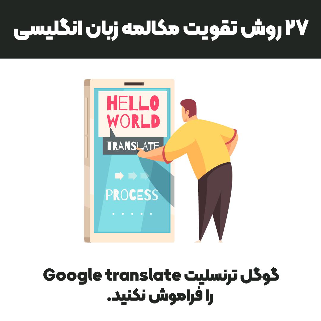 گوگل ترنسلیت Google translate را فراموش نکنید.