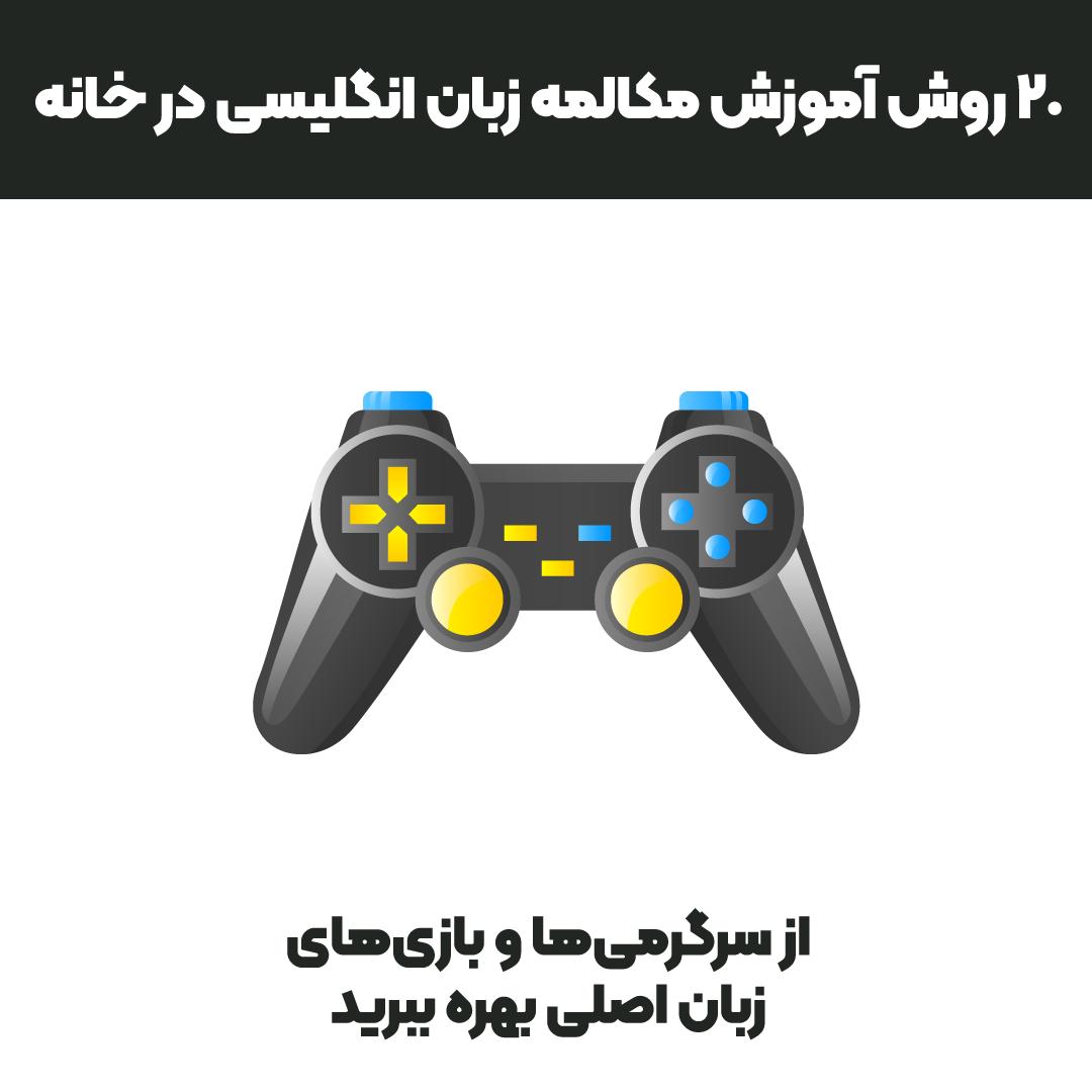 از سرگرمیها و بازیهای زبان اصلی بهره ببرید